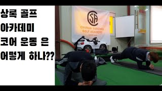 천안 상록 골프 아카데미 겨울 코어 운동