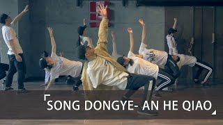 Скачать 宋冬野 Song Dong Ye 安和橋 An He Qiao Vincent Choreography