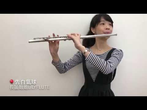 告白氣球 長笛演奏 長笛姐姐點點歌11 - YouTube