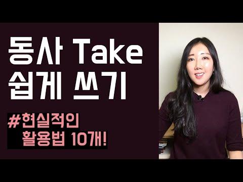 동사 Take와 친해지기 (지금 당장 쓸 수 있는 현실적인 활용법 10가지!)