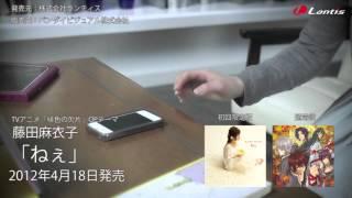 TVアニメ『緋色の欠片』OP主題歌 藤田麻衣子「ねぇ」 short ver. thumbnail