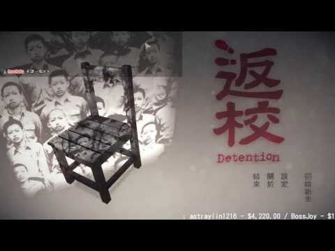 【魯蛋】PC 返校 Detention 1/14 (part1)