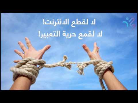 قطع الانترنت.. أداة لقمع الحقوق والحريات في الوطن العربي
