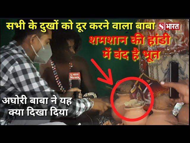 Aghori Baba: शमशान की हांडी में बंद किया भूत || screte of shamsan Tantrik Kriya || Aghori in shamsan