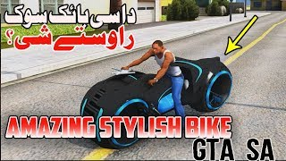 Download |How To Install Tron Bike Mode in Gta Sa |Poshto