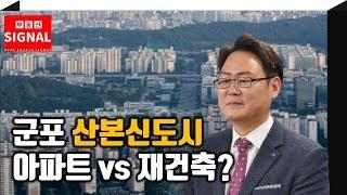 부동산시그널 : 군포 산본신도시 아파트 VS 재건축?