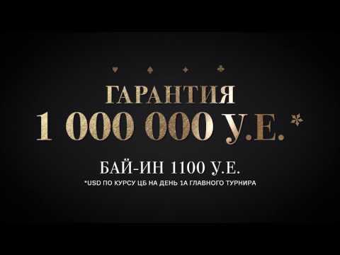 Сочи Казино Курорт Шпионское Видео