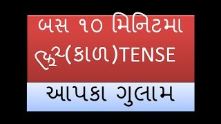 Tense | Basic English Grammar in Hindi (all 12 parts of tenses)explanation in hindi