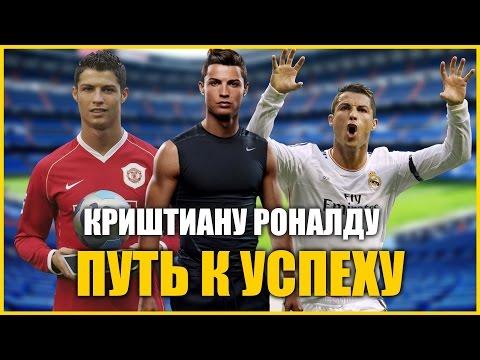 Криштиану Роналду - Путь к успеху от Спортинга до Мадрида
