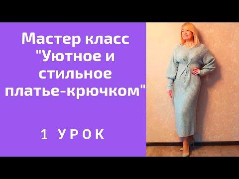 Вязание крючком платьев видео уроки