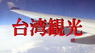 [HD]台湾観光
