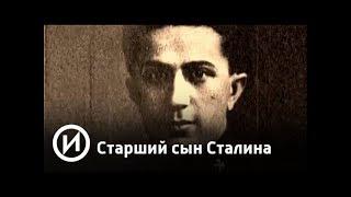 "Старший сын Сталина   Телеканал ""История"""