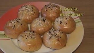 Рецепт: Самса узбекская не слоеная