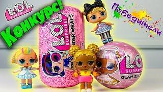 Куклы ЛОЛ СНОВА КОНКУРС! ЛОЛ Декодер ВАМПИРША и #LOL GLAM GLITTER Мультики для детей Распаковка LOL