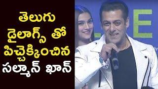 Salman Khan Speech @ Dabangg 3 Movie Pre Release Event    Salman Khan