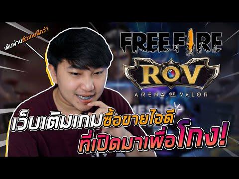 [เรื่องเหลา EP 85] : เว็บเติมเกม ซื้อขายไอดี Free Fire ,Rov โกงคนเยอะมาก!! แต่ตามตัวไม่ได้!?