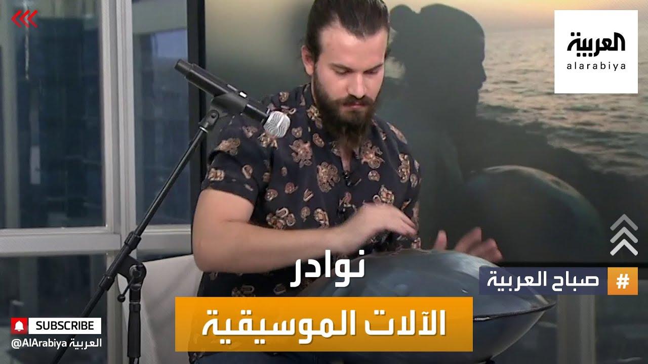 صباح العربية | استمع إلى موسيقى من آلات إثنية ونادرة  - 08:58-2021 / 5 / 10