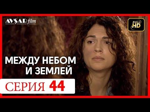 Между небом и землей 44 серия