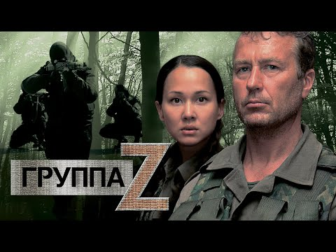 """ГРУППА """"ZETA"""" - Серия 4 / Боевик"""