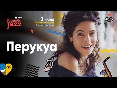 Певица Перукуа приглашает на Усадьба Jazz 2018 (Москва, 0+)