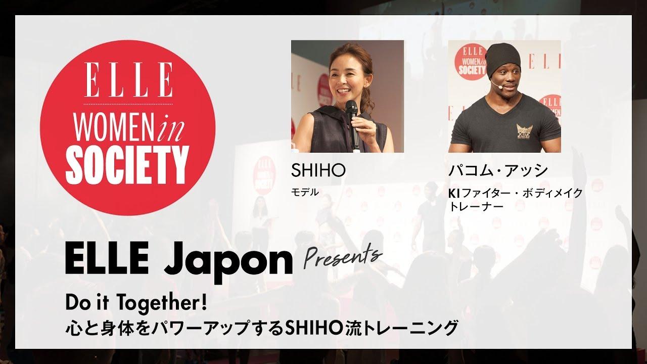 #9 SHIHO - ELLE WOMEN in SOCIETY 2018