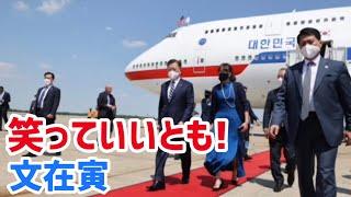 笑っていいとも!文在寅(2021.5.22)#李相哲#文在寅#米韓首脳会談
