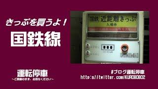 【国鉄】きっぷを買うよ国鉄線