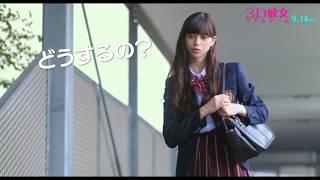 映画『3D彼女 リアルガール』6秒予告(三角関係編)【HD】2018年9月14日(金)公開