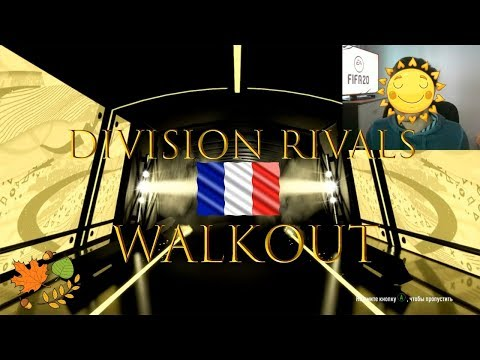 Награды за ривалс ( ВОЛКАУТ) FIFA 20 DIVISION RIVALS REWARDS WALKOUT