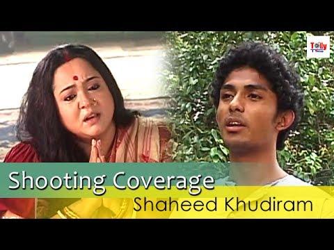 শহীদ ক্ষুদিরামের শ্যুটিং স্পটে হাজির টলিটাইম   Shooting Coverage Of Shaheed Khudiram