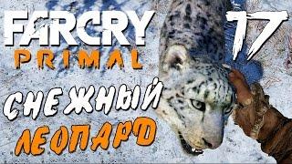 Прохождение Far Cry Primal — Часть 17: СНЕЖНЫЙ ЛЕОПАРД