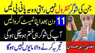 Surah Rehman se Diabetes Ka ilaj - 11 Din mein Sugar Khatam - Wazif...