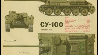 Стендовый моделизм. Самоход СУ-100. Покраска ч.1