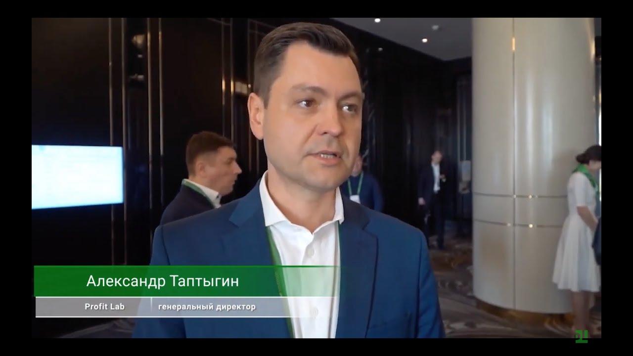 Конференция Сбербанка по девелопменту, Время изменений 2019.