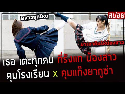( สปอยหนังเกาหลี ) เธอ เตะทุกคน ที่รังแก น้องสาวของเธอ  คุม ร.ร. x คุม แก๊งยากุซ่า : karate girl