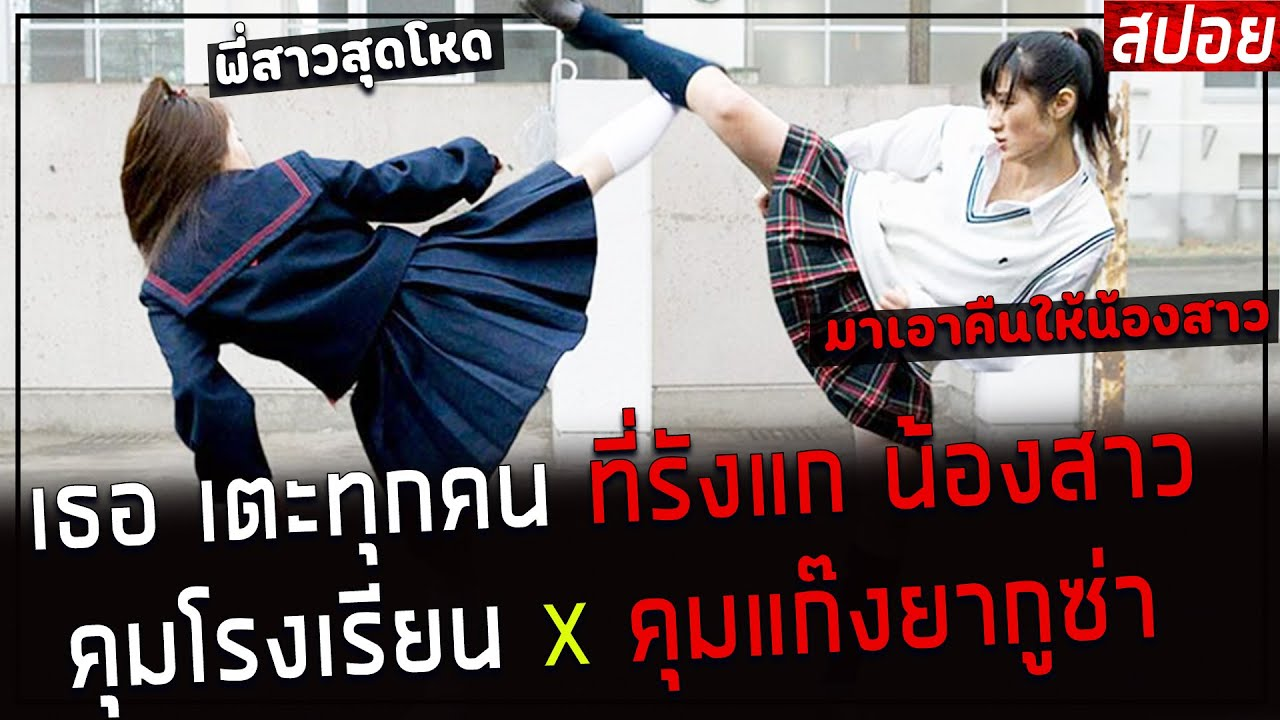 ( สปอยหนังญี่ปุ่น ) เธอ เตะทุกคน ที่รังแก น้องสาวของเธอ  คุม ร.ร. x คุม แก๊งยากุซ่า : karate girl