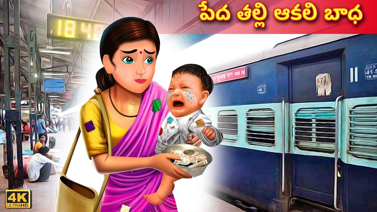 పేద తల్లి ఆకలి బాధ | Garib Poor Mother Hunger Story | Telugu Kathalu | Moral Stories In Telugu |Poor