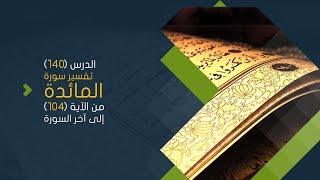 سورة المائدة (10) تفسير من الآية 104 إلى آخر السورة