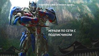 Трансформеры 4: Битва за Темную искру-СЕТЕВАЯ ИГРА