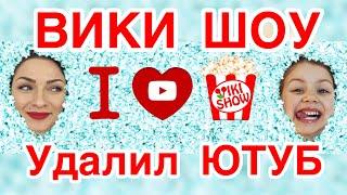 ВИКИ ШОУ удалил ЮТУБ. YOUTUBE удалил детский канал Viki Show