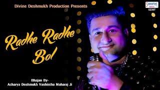 राधा रानी भजन | तू राधे राधे बोल | Tu Radhe Radhe Bol | Radha Bhajan | Shri Deshmukh Vashisth