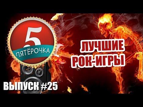 Пятерочка - Лучшие рок-игры