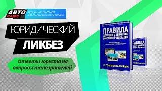 Юридический ликбез - Отвечаем на вопросы телезрителей - АВТО ПЛЮС