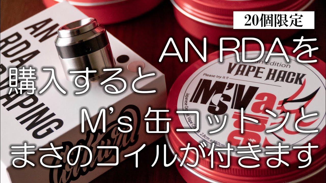 Samurai VaporsさんでAN RDA&M's缶コットンセットが限定販売 まさコイルも付いてるよ - M's Vape