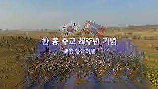 """몽골 음악 여행  """"요한 스트라우스 / 집시 남작"""""""