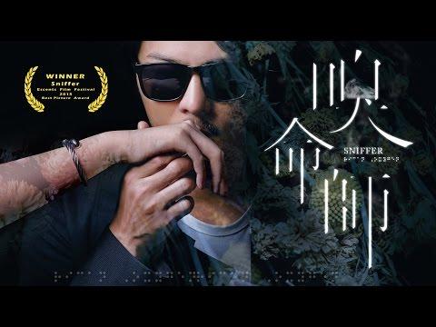 【嗅命師 Sniffer 】電影預告 Official Trailer (2015)