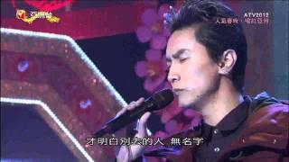 [22012012] 陳柏宇 - 尊嚴 @ aTV 2012人氣春晚.唱紅亞洲