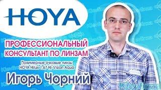 Полимерные очковые линзы HOYA Hilux 1.67 Hi-Vision Aqua. Оптика в Украине, Киев.(, 2015-09-07T15:02:46.000Z)