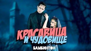 Смотреть клип Бамбинтон - Красавица И Чудовище