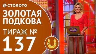 Столото представляет | Золотая подкова тираж №137 от 15.04.18